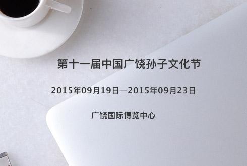 第十一届中国广饶孙子文化节