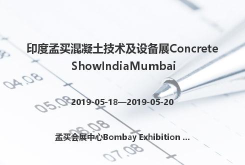 印度孟买混凝土技术及设备展ConcreteShowIndiaMumbai