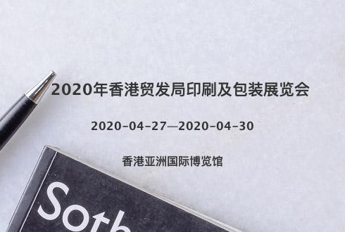 2020年香港贸发局印刷及包装展览会