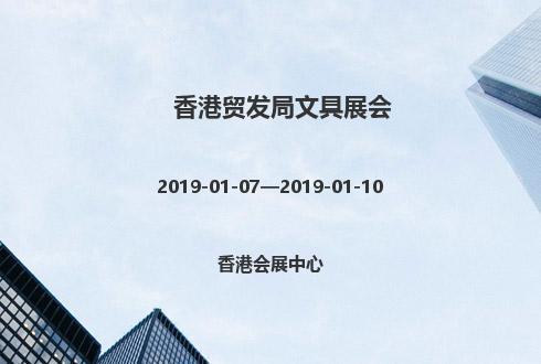 2019年香港贸发局文具展会