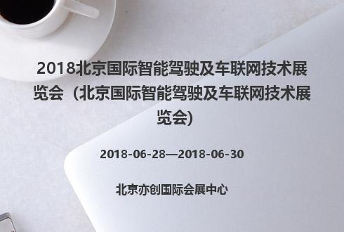 2018北京国际智能驾驶及车联网技术展览会(北京国际智能驾驶及车联网技术展览会)