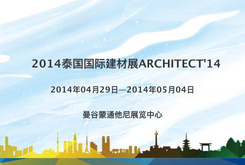 2014泰国国际建材展ARCHITECT'14