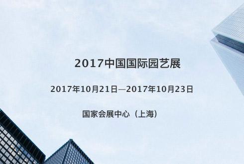 2017中国国际园艺展