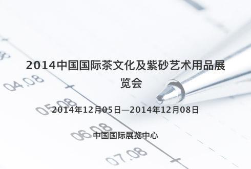 2014中国国际茶文化及紫砂艺术用品展览会