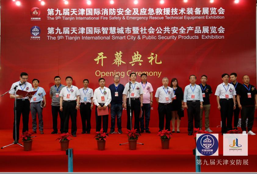 第10屆中國國際智慧城市暨社會公共安全產品(天津)展覽會