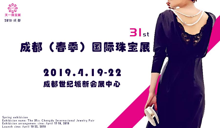 第31届成都(春季)国际珠宝展