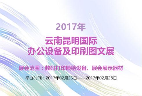 2017年云南昆明国际办公设备及印刷图文展