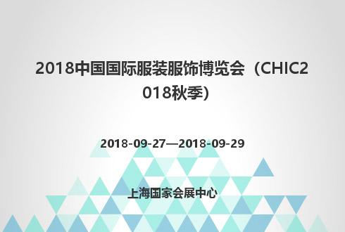 2018中国国际服装服饰博览会(CHIC2018秋季)