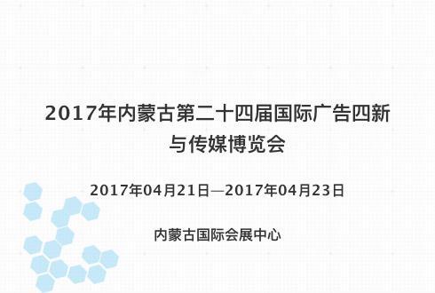 2017年内蒙古第二十四届国际广告四新与传媒博览会