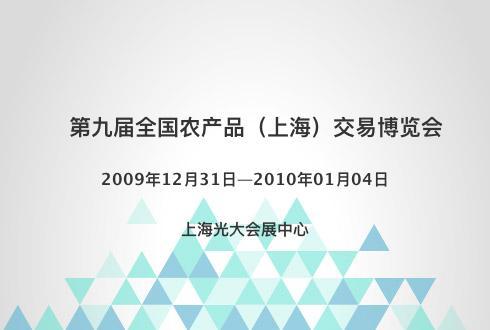 第九届全国农产品(上海)交易博览会