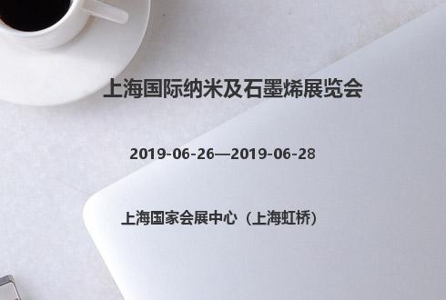 2019年上海国际纳米及石墨烯展览会