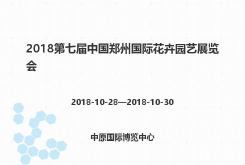 2018第七屆中國鄭州國際花卉園藝展覽會