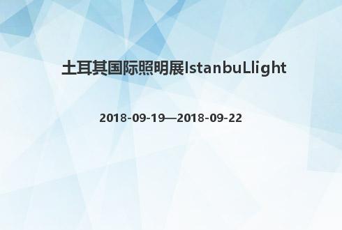 土耳其国际照明展IstanbuLlight