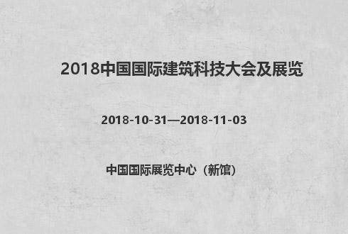 2018中国国际建筑科技大会及展览