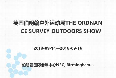 英国伯明翰户外运动展THE ORDNANCE SURVEY OUTDOORS SHOW
