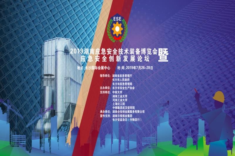 2019湖南应急安全技术装备博览会暨应急安全创新论坛