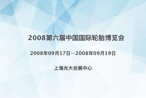 2008第六届中国国际轮胎博览会