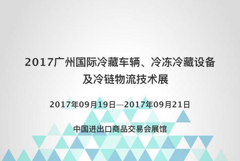 2017广州国际冷藏车辆、冷冻冷藏设备及冷链物流技术展