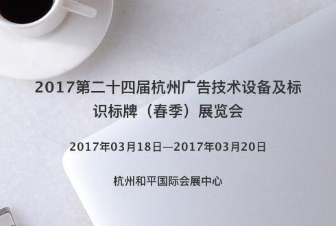 2017第二十四届杭州广告技术设备及标识标牌(春季)展览会