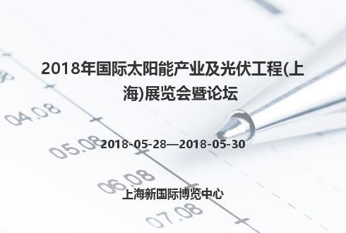2018年国际太阳能产业及光伏工程(上海)展览会暨论坛