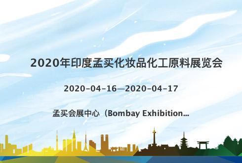 2020年印度孟買化妝品化工原料展覽會