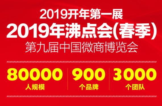 2019沸点会(春季)暨第九届中国微商博览会