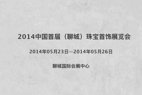 2014中国首届(聊城)珠宝首饰展览会