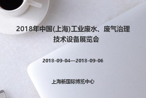 2018年中国(上海)工业废水、废气治理技术设备展览会