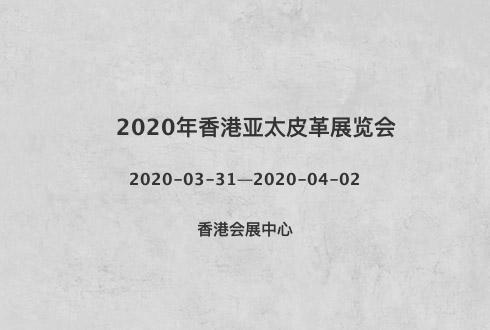 2020年香港亚太皮革展览会