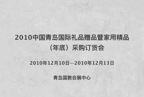 2010中国青岛国际礼品赠品暨家用精品(年底)采购订货会