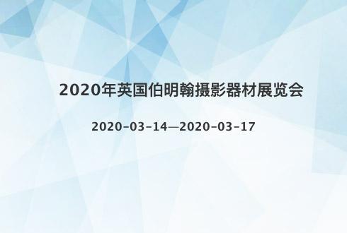 2020年英国伯明翰摄影器材展览会