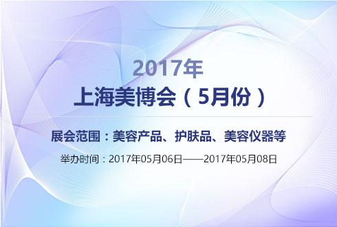 2017年上海美博会(5月份)