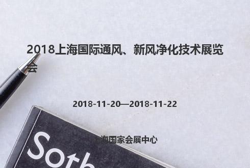 2018上海国际通风、新风净化技术展览会