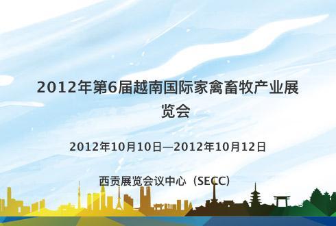 2012年第6届越南国际家禽畜牧产业展览会
