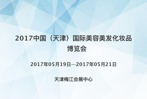 2017中国(天津)国际美容美发化妆品博览会