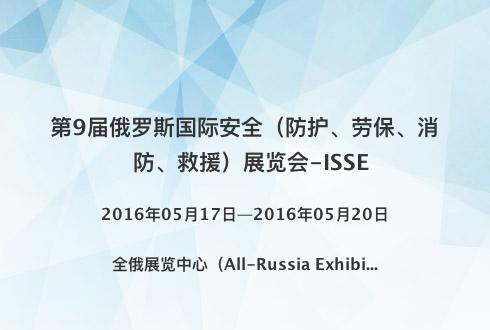 第9届俄罗斯国际安全(防护、劳保、消防、救援)展览会-ISSE