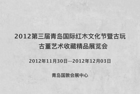2012第三届青岛国际红木文化节暨古玩古董艺术收藏精品展览会