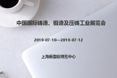 2019年中国国际铸造、锻造及压铸工业展览会