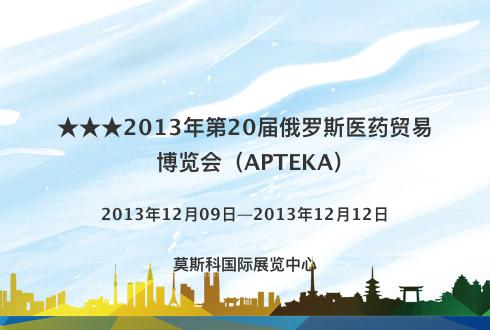 ★★★2013年第20届俄罗斯医药贸易博览会(APTEKA)