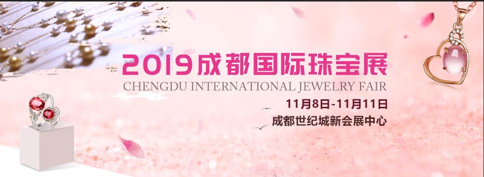 第33届成都国际(秋季)珠宝展