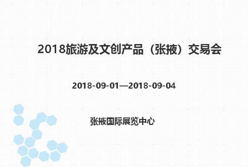 2018旅游及文创产品(张掖)交易会