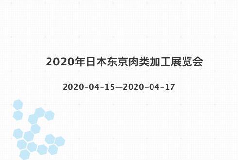 2020年日本东京肉类加工展览会