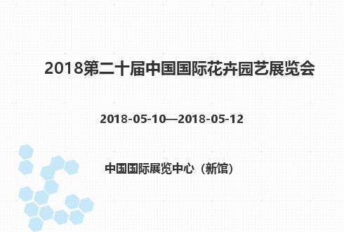 2018第二十届中国国际花卉园艺展览会