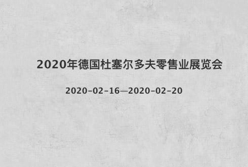 2020年德国杜塞尔多夫零售业展览会