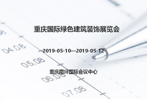 2019年重庆国际绿色建筑装饰展览会