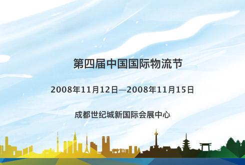 第四届中国国际物流节