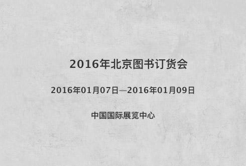 2016年北京图书订货会