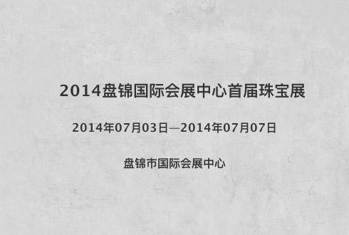 2014盘锦国际会展中心首届珠宝展