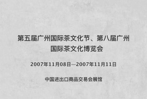 第五届广州国际茶文化节、第八届广州国际茶文化博览会