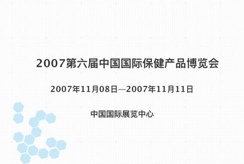 2007第六届中国国际保健产品博览会